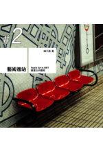 藝術進站 :  捷運公共藝術 = Public art in MRT /