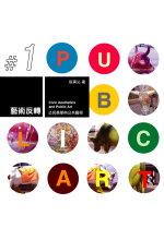 藝術反轉 :  公民美學與公共藝術 = Civic aesthetics and public art /