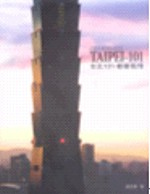 臺北101 : 都會風情 = Taipei-101 city romance /