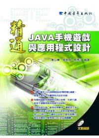精通Java手機遊戲與應用程式設計