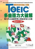 Toeic多益聽力大破解. Part I-IV : 聽力考古題總整理&解題要訣大公開 = Test of english for international communication