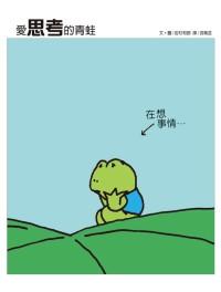 愛思考的青蛙 /