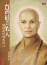台灣最美的人:證嚴法師與慈濟人