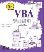 新VBA學習繪本
