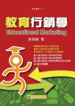 教育行銷學 =  Educational marketing /