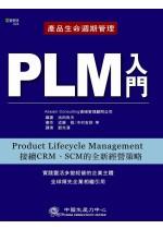PLM─產品生命週期管理