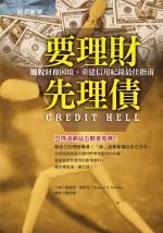 要理財,先理債:擺脫財務困境.重建信用記錄最佳指南