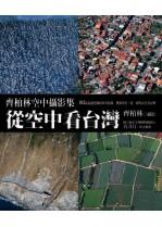 從空中看臺灣:齊柏林空中攝影集
