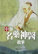 中華名藥神醫故事