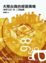 大陸臺商的經營策略:「蜂群分封」與「工業輪耕」