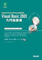 Visual Basic 2005入門與應用 /