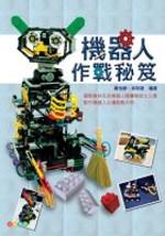 機器人作戰秘笈 :  國際奧林匹克機器人競賽機密大公開 /
