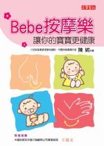 Bebe按摩樂 :  讓你的寶寶更健康 /