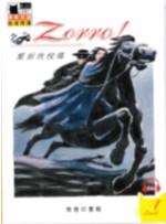 蒙面夾俠梭羅 =  Zorro! /
