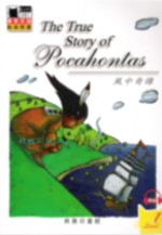 風中奇緣 =  The true story of pocahontas /