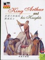 亞瑟王和他的圓桌武士 =  King arthur and his knights /