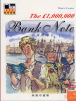 百萬英鎊 =  The £1,000,000 bank note /