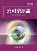 公司法原論 =  Corporation law /