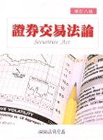 證券交易法論