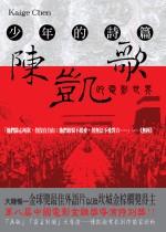 陳凱歌的電影世界:少年的詩篇
