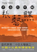 張藝謀的電影世界:青春的呼喊