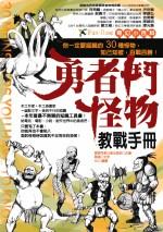 奇幻小百科 :  勇者鬥怪物教戰手冊 /