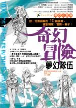 奇幻小百科 :  奇幻冒險夢幻隊伍 /