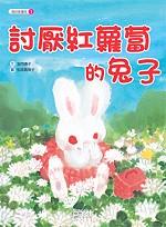 討厭紅蘿蔔的兔子 /