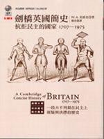劍橋英國簡史 :  抗拒民主的國家1707-1975 /