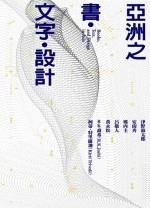 亞洲之書.文字.設計 : 杉浦康平與亞洲同人的對話