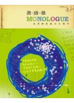 模.洛.樂MONOLOGUE:自在快活旅行與創作
