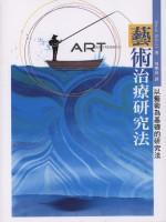 藝術治療研究法 :  以藝術為基礎的研究法 /