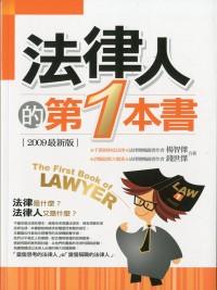 法律人的第一本書...