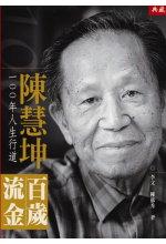 百歲流金:陳慧坤100年人生行道