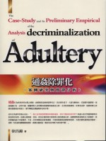 通姦除罪化 :  案例研究與實證分析 = The Case-Study and Its Preliminary Empirical of the Analysis decriminalization of Adultery /