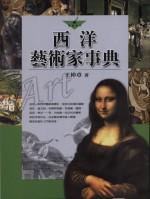 西洋藝術家事典