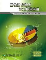 線性混合模式SPSS使用手冊 /