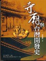 寺廟與臺灣開發史