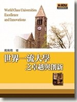世界一流大學之卓越與創新 =  World class universities excellence and innovations /