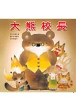 大熊校長 /