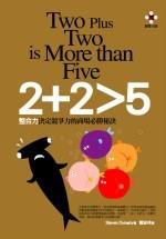 2+2>5:整合力決定競爭力的商場必勝秘訣