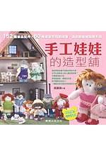 手工娃娃的造型舖