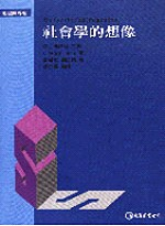 社會學的想像 : The sociological imagination