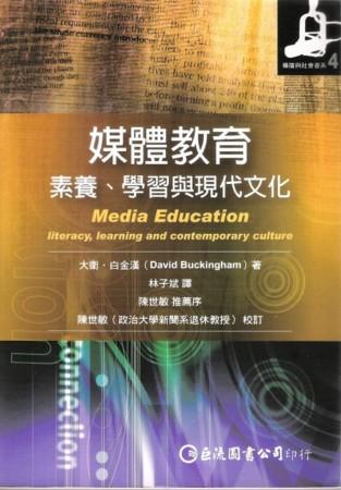 從洋鬼子到外勞:國族、性/別與華語文教學