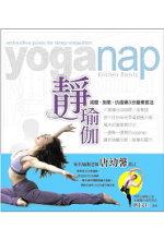 靜瑜伽:減壓.助眠.抗痠痛3分鐘療癒法