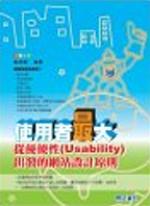 使用者最大:從優使性(Usability)出發的網站設計原則