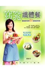 窈窕纖體餐:健康排毒的60道瘦身料理