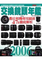 交換鏡頭年鑑 :  2006 /