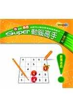 Super動腦高手 :  數學篇 /