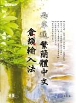 兩岸通 :  繁簡體中文[倉頡]輸入法 /